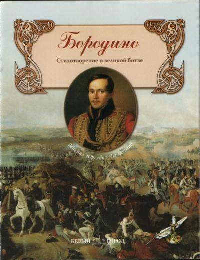 Mikhail Lermontov borodino